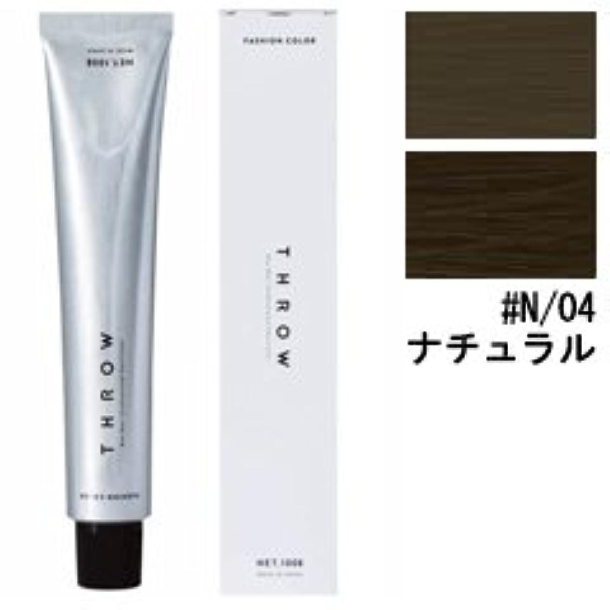 ヘアレイアコック【モルトベーネ】スロウ ファッションカラー #N/04 ナチュラル 100g