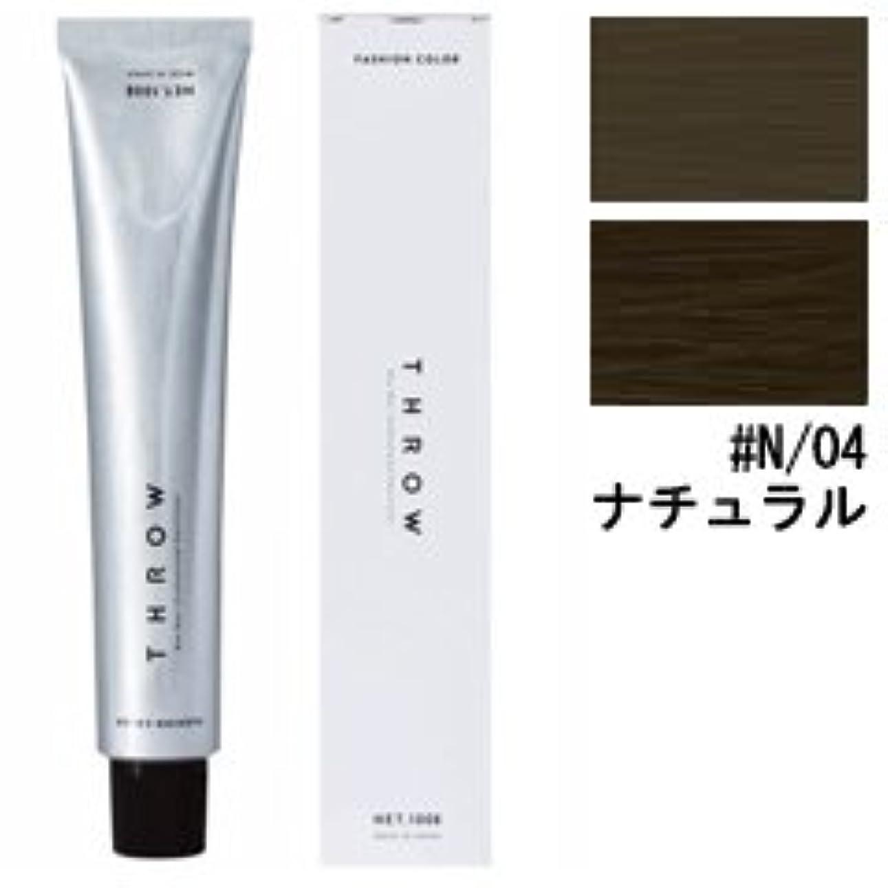 水分お金のれん【モルトベーネ】スロウ ファッションカラー #N/04 ナチュラル 100g