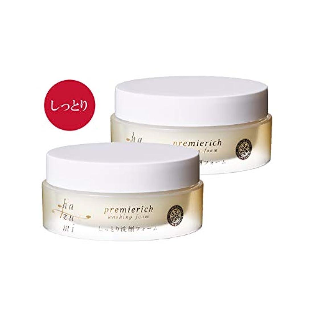 製品免除する土器はづみ しっとり洗顔フォーム 2個セット[超微粒子の天然クレイ] 美肌成分配合[国内製造]