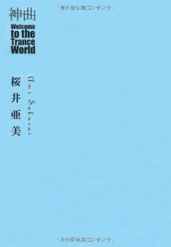 神曲―Welcome to the Trance Worldの詳細を見る