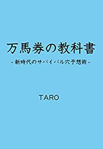 TARO (著)出版年月: 2018/12/14新品: ¥ 1,944