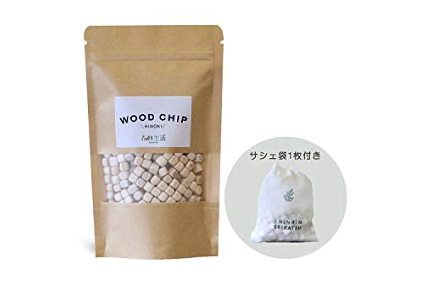 革命猛烈なバーターウッドチップ(WOOD CHIP) 5樹種【サシェ袋1枚付】200ml アロマ インテリア 除湿 ガーデニングなどに (ひのき)