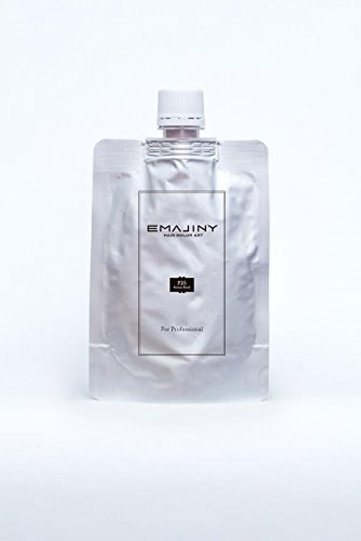 EMAJINY Formal Black F25(ブラックカラーワックス)黒プロフェッショナル100g大容量パック【日本製】【無香料】