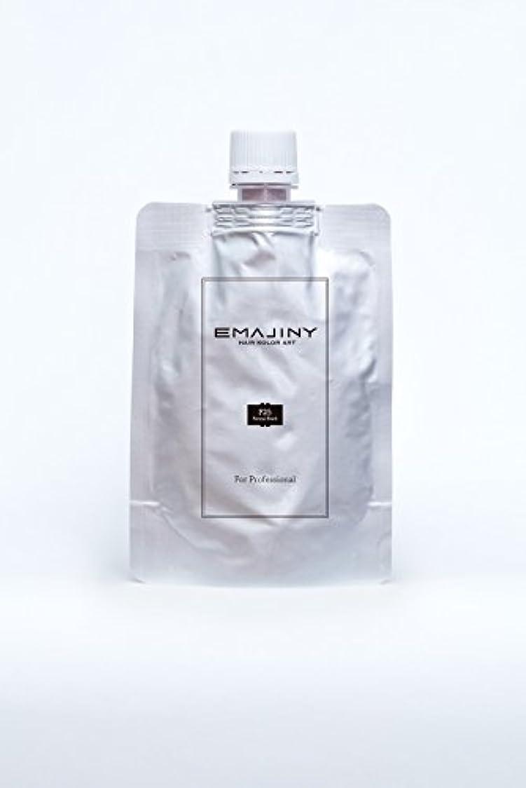 閉じ込める失小売EMAJINY Formal Black F25(ブラックカラーワックス)黒プロフェッショナル100g大容量パック【日本製】【無香料】