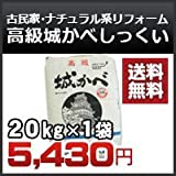 田川産業 高級城かべ 紙すさ漆喰 20kg