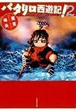 パタリロ西遊記! 第2巻 (白泉社文庫 ま 1-55)
