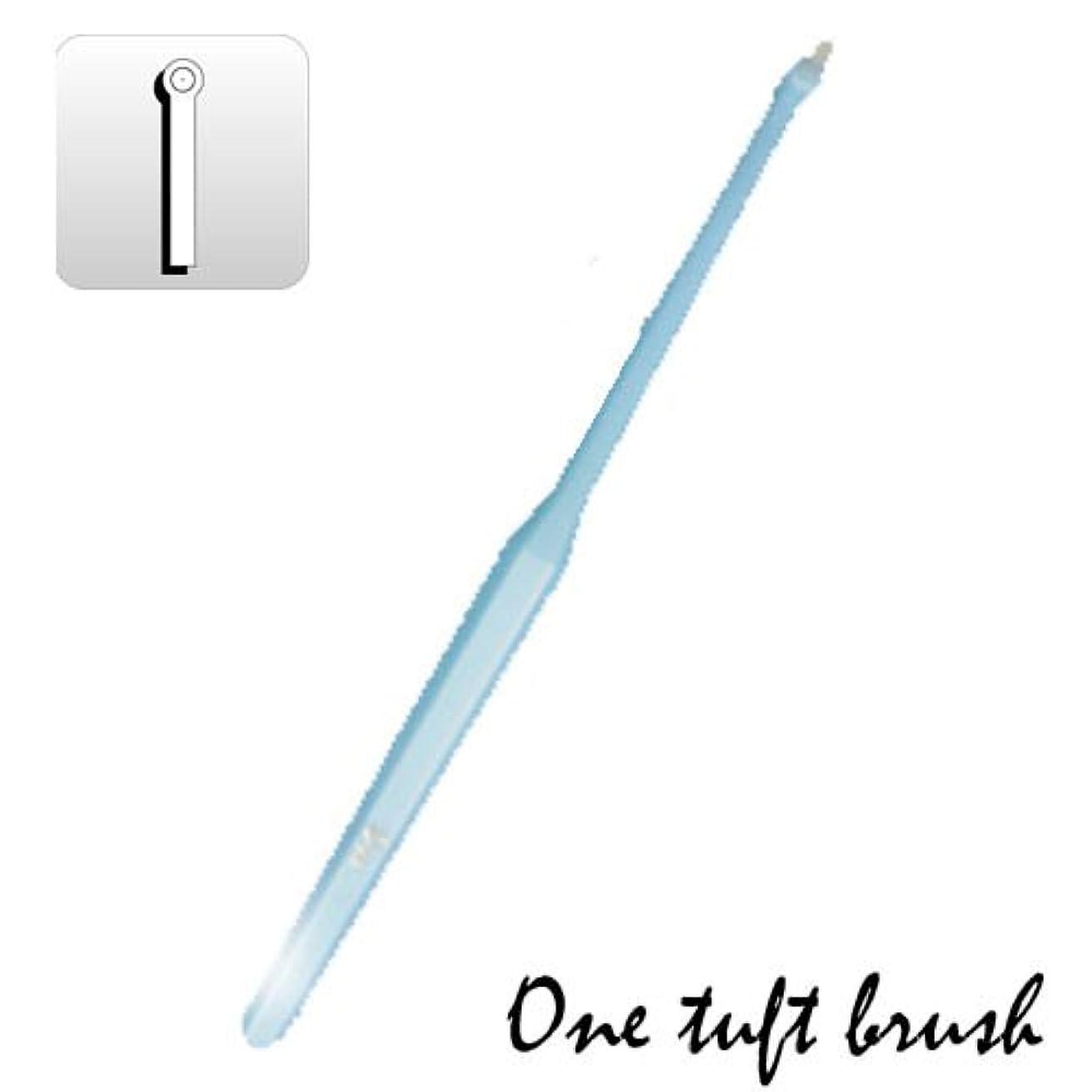 アンソロジーグラフィック羊の歯科向き 矯正中 磨きにくい部位までしっかり すっきり 【 One ワンタフト ブルー 3本セット】 歯ブラシ