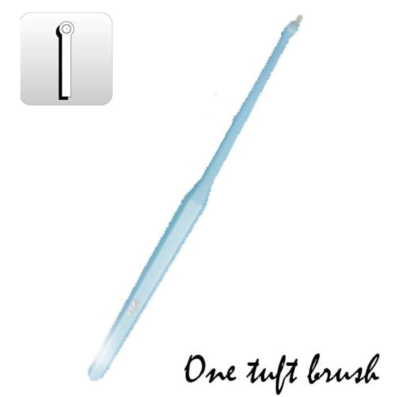 肺落花生分類する歯科用 みがきにくい部位までしっかり すっきり 【 One ワンタフト ブルー 2本セット】 歯ブラシ