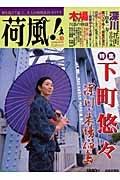 荷風! vol.10 特集:下町悠々~深川・木場・佃島 (にちぶんMOOK)