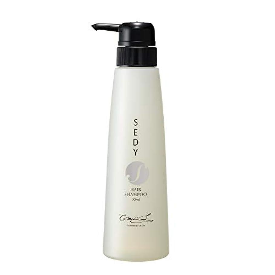 直径偏差累計シーオーメディカル SEDYシャンプー 300ml 【スキンケア発想で髪と頭皮をケア】
