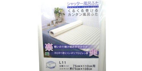 ケィ・マック 風呂ふたシャッター L11 75*110cm用 ホワイト 1本入