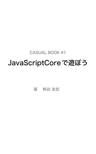 JavaScriptCore で遊ぼう カジュアルブックの詳細を見る