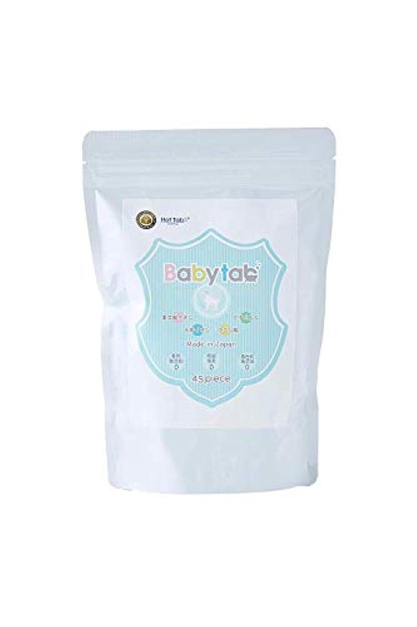 楕円形規模北ベビタブ【Babytab】重炭酸 中性 入浴剤 沐浴剤 45錠入り(無添加 無香料 保湿 乾燥肌 オーガニック あせも 塩素除去)赤ちゃんから使える