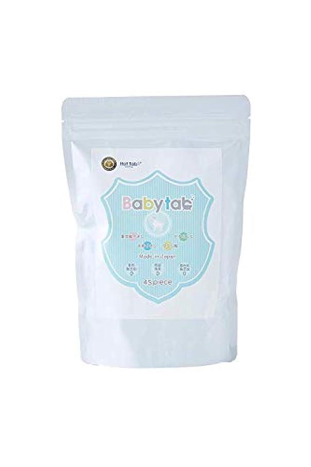 ドナーエイリアン居間ベビタブ【Babytab】重炭酸 中性 入浴剤 沐浴剤 45錠入り(無添加 無香料 保湿 乾燥肌 オーガニック あせも 塩素除去)赤ちゃんから使える