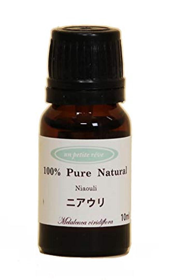ニアウリ  10ml 100%天然アロマエッセンシャルオイル(精油)
