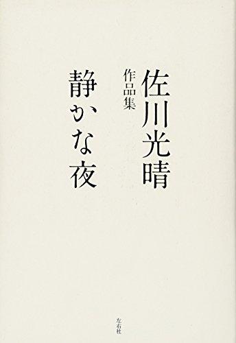 静かな夜 (佐川光晴作品集)の詳細を見る