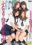 ふたなり白百合女学院 ほしのみゆ [DVD]