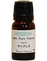 サイプレス 10ml 100%天然アロマエッセンシャルオイル(精油)