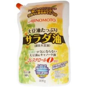 味の素 サラダ油 400g エコパウチ
