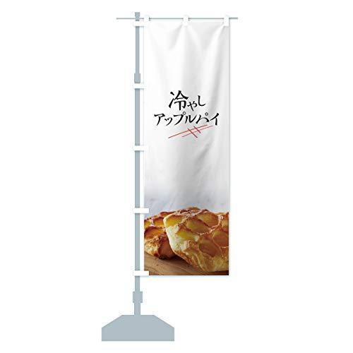 冷やしアップルパイ のぼり旗 サイズ選べます(ジャンボ90x270cm 左チチ)