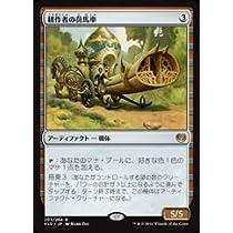 MTG (JPN) 耕作者の荷馬車(KLD) ア