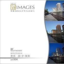 匠IMAGES Vol.034 風景の写真素材 東京 昼・夕・夜景