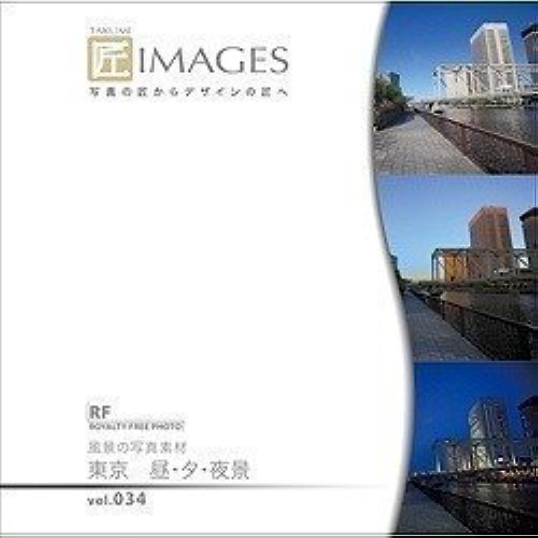 震え嵐ロバ匠IMAGES Vol.034 風景の写真素材 東京 昼?夕?夜景