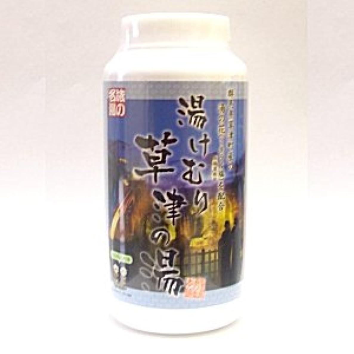 素晴らしさ受け入れた承認湯けむり草津の湯 群馬県草津町産の「湯の花」配合 500g