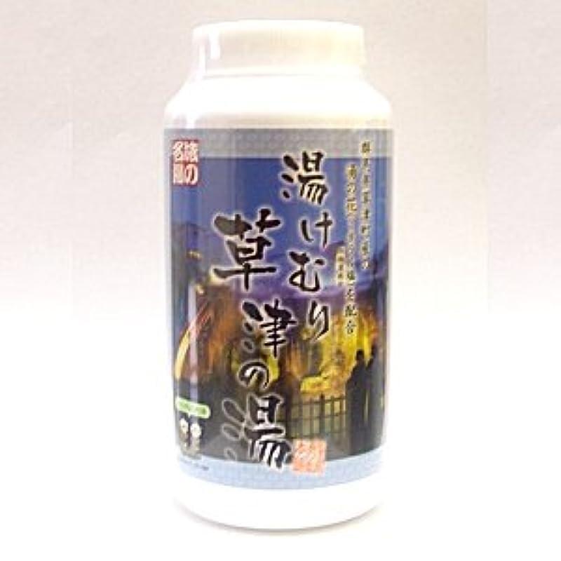 湯けむり草津の湯 群馬県草津町産の「湯の花」配合 500g