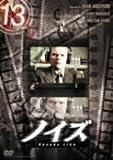 13 thirteen 「ノイズ」 [DVD]
