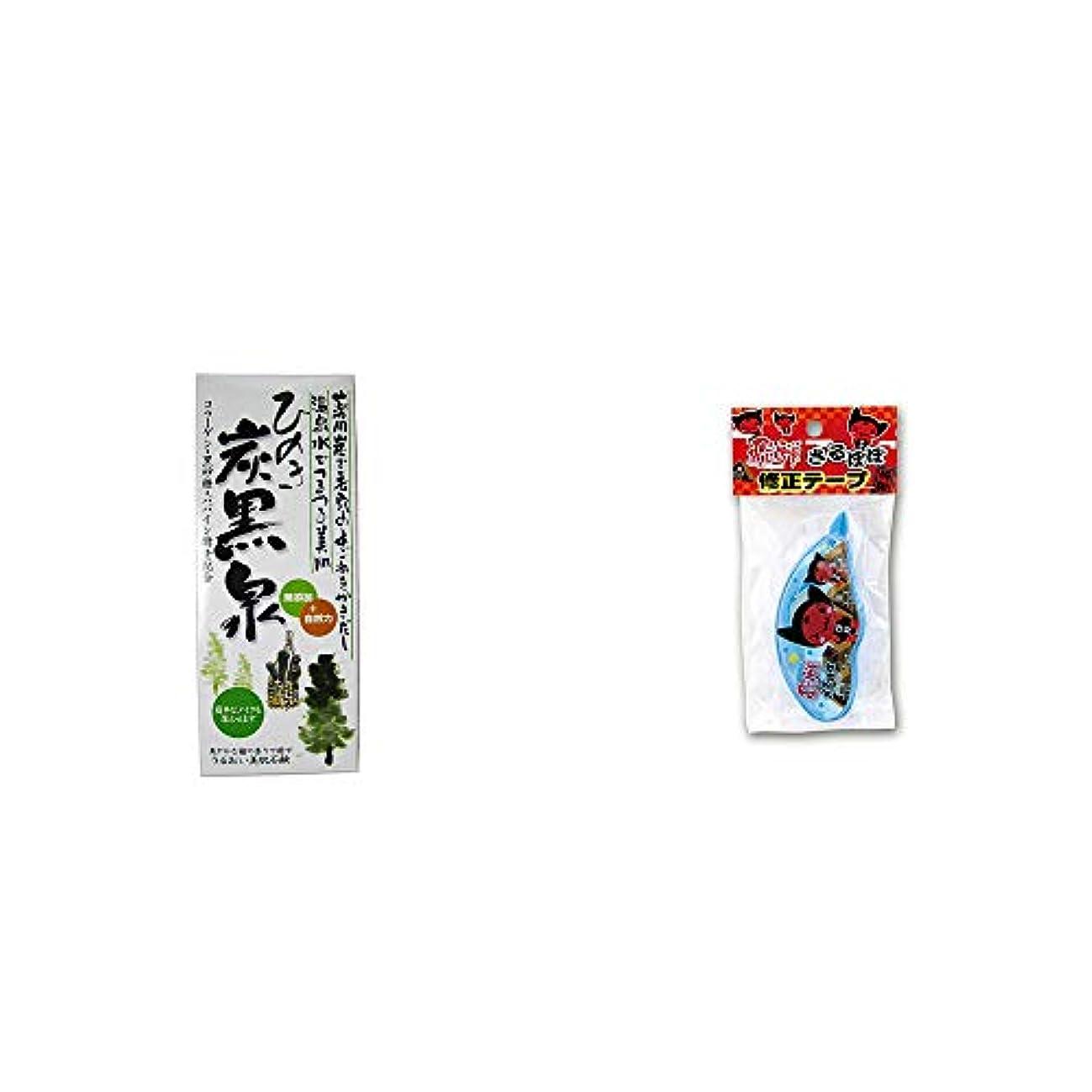 ラッカス肝版[2点セット] ひのき炭黒泉 箱入り(75g×3)?さるぼぼ 修正テープ【ピンク】