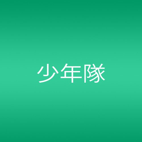 少年隊 PLAYZONE2007 Change2Chance-第一幕-オリジナル・サウンドトラック