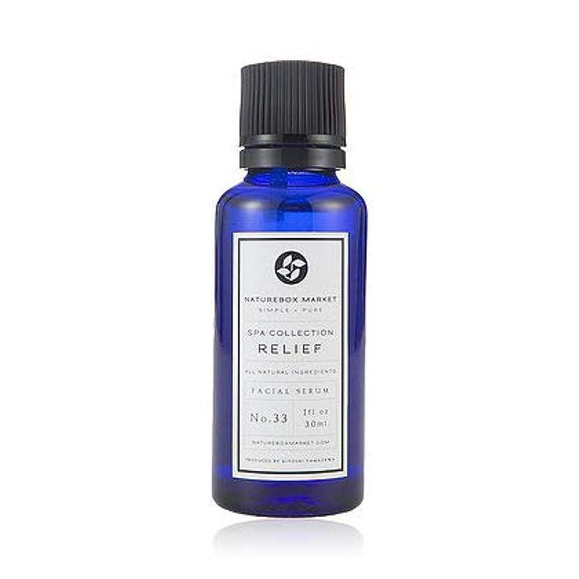 レルム湿った無視Organic オーガニック ローズヒップ美容液 30ml  (山澤 清)