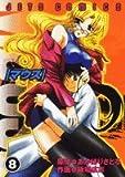 マウス 8 (ジェッツコミックス)