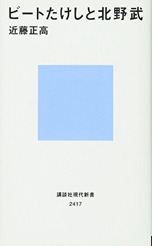 ビートたけしと北野武 (講談社現代新書)...