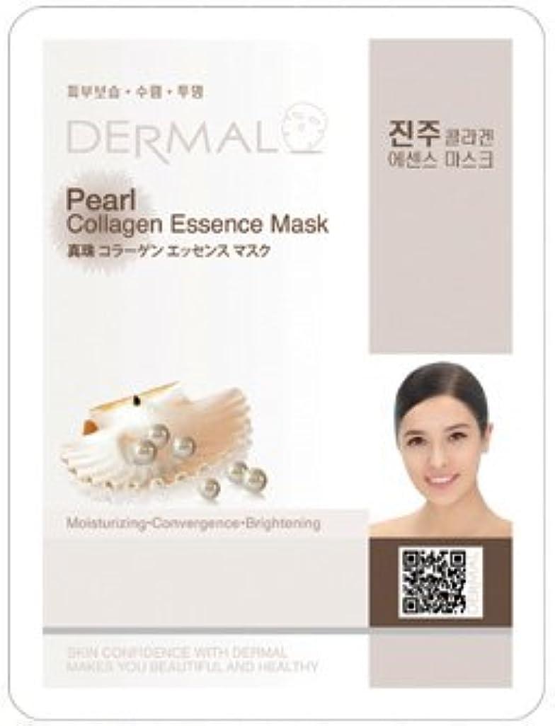 接続詞持っているビジネスDermal(ダーマル)シートマスク 真珠 100枚セット