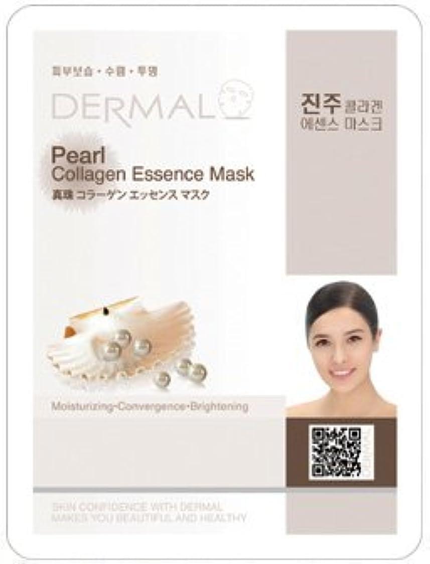 バスト無礼に腹痛Dermal(ダーマル)シートマスク 真珠 100枚セット