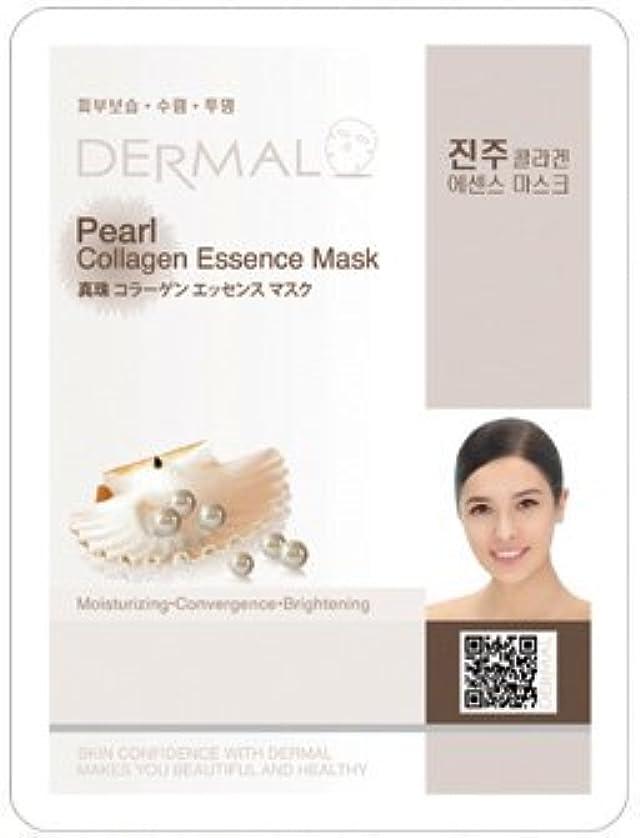 ボールトレード値下げDermal(ダーマル)シートマスク 真珠 100枚セット