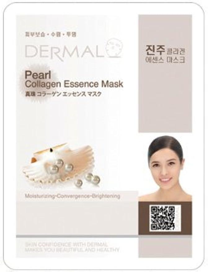 習字レッドデートレンズDermal(ダーマル)シートマスク 真珠 100枚セット