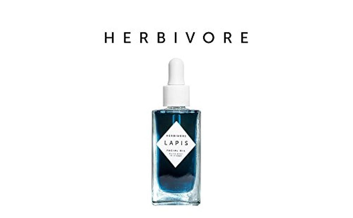 招待コンピューター肯定的Herbivore Botanicals Lapis All Natural Facial Oil ラピスオールナチュラルフェイシャルオイル (1.7 oz / 50 ml) (並行輸入品)