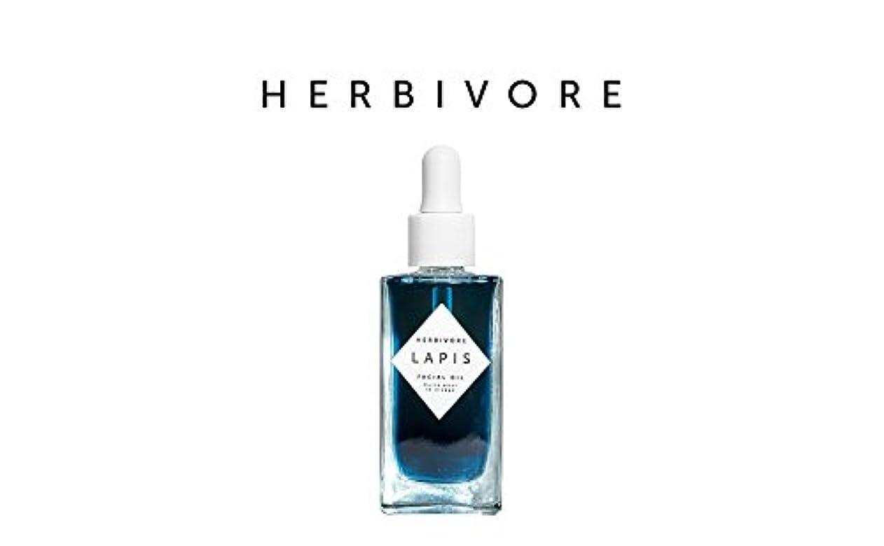 飼いならす海外類推Herbivore Botanicals Lapis All Natural Facial Oil ラピスオールナチュラルフェイシャルオイル (1.7 oz / 50 ml) (並行輸入品)