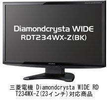 メディアカバーマーケット 三菱電機 Diamondcrysta WIDE RDT234WX-Z(BK) [23インチ(1920x1080)]機種で使える 【 強化ガラス同等の硬度9H ブルーライトカット 反射防止 液晶保護 フィルム 】