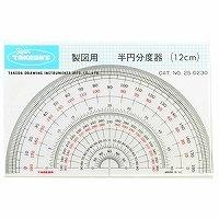 タケダ・分度器半円12CM・25-0230