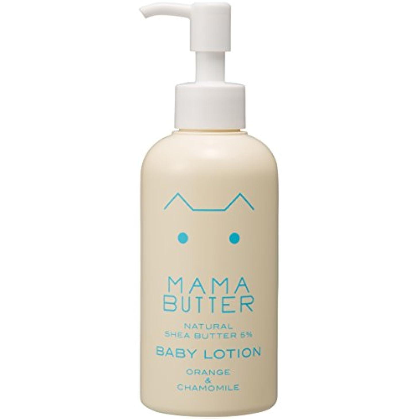 ママバター ベビーローション 天然 オレンジ&カモミールの香り 180ml