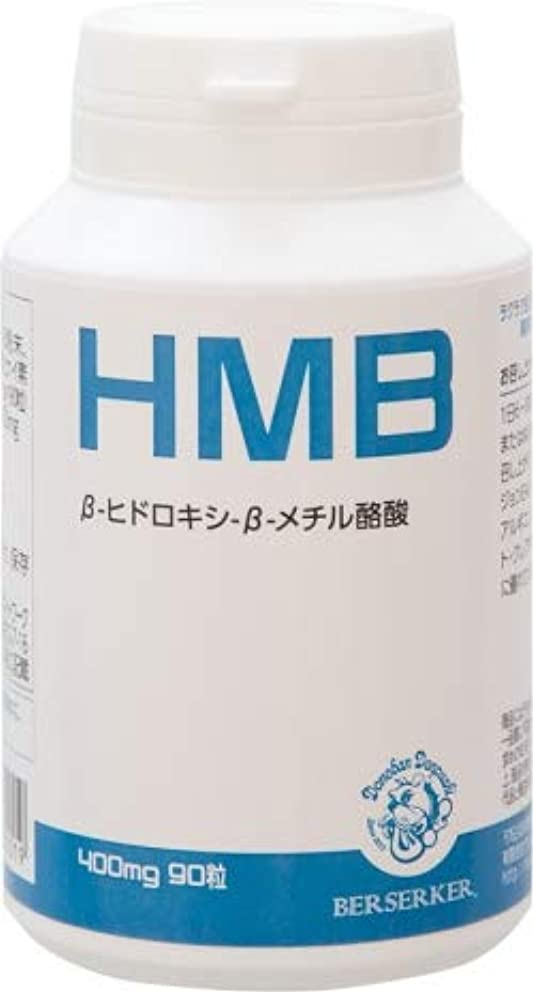 HMBカプセル 90カプセル