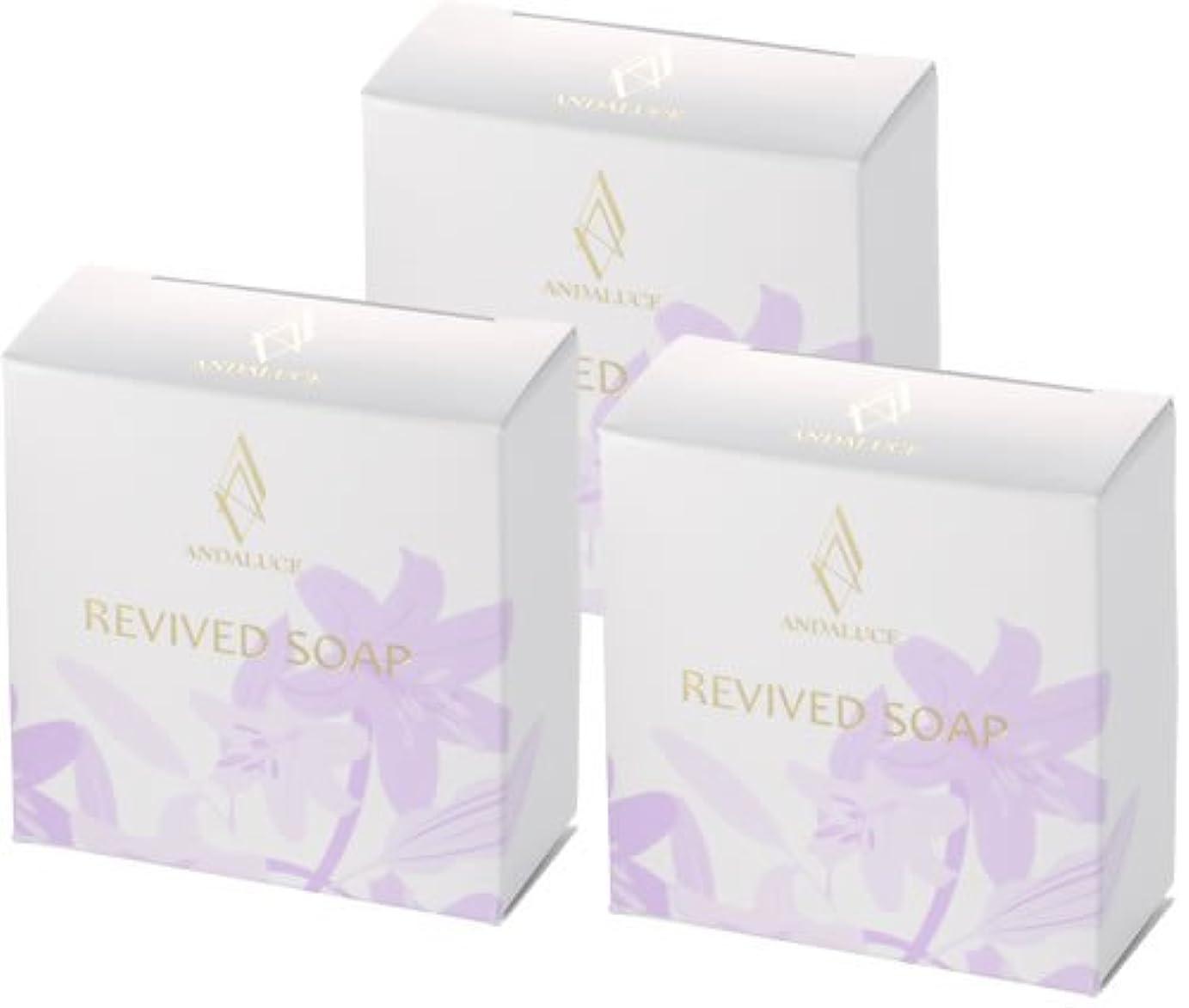 ペチュランスかき混ぜるずっとリバイブドソープ~REVIVED SOAP~(至高のAHAフルーツ酸SOAP)100g×3個セット