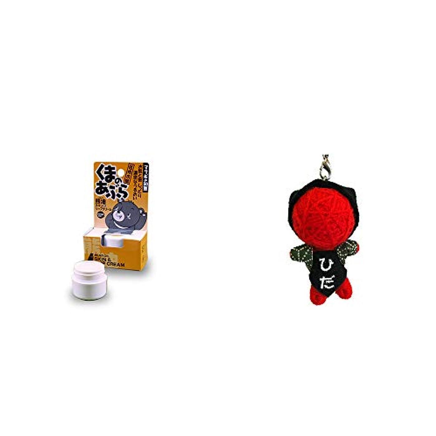 [2点セット] 信州木曽 くまのあぶら 熊油スキン&リップクリーム(9g)?ハッピー さるぼぼドール ブドゥドール(ストラップ) / 魔除け?身代わり人形 //