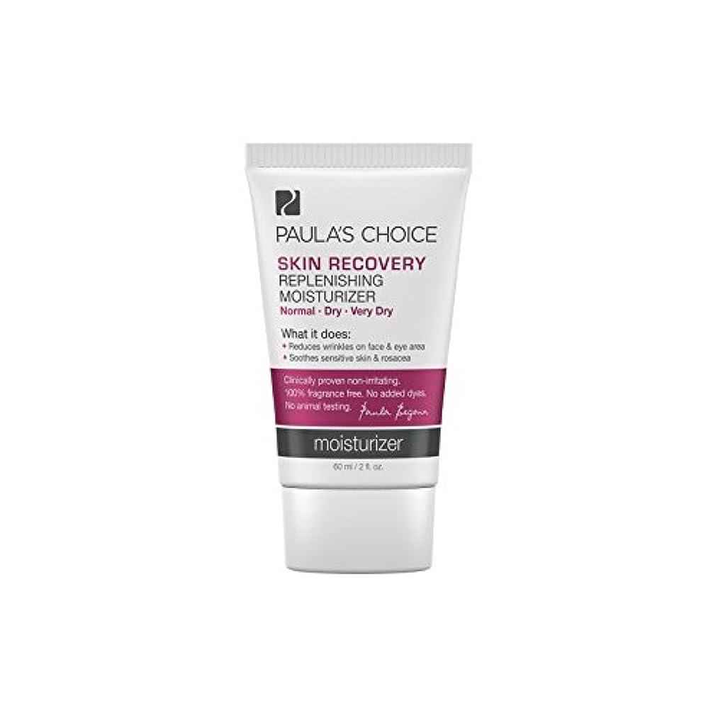 マルコポーロヒゲベアリングポーラチョイスの肌の回復補充保湿(60ミリリットル) x2 - Paula's Choice Skin Recovery Replenishing Moisturizer (60ml) (Pack of 2) [並行輸入品]