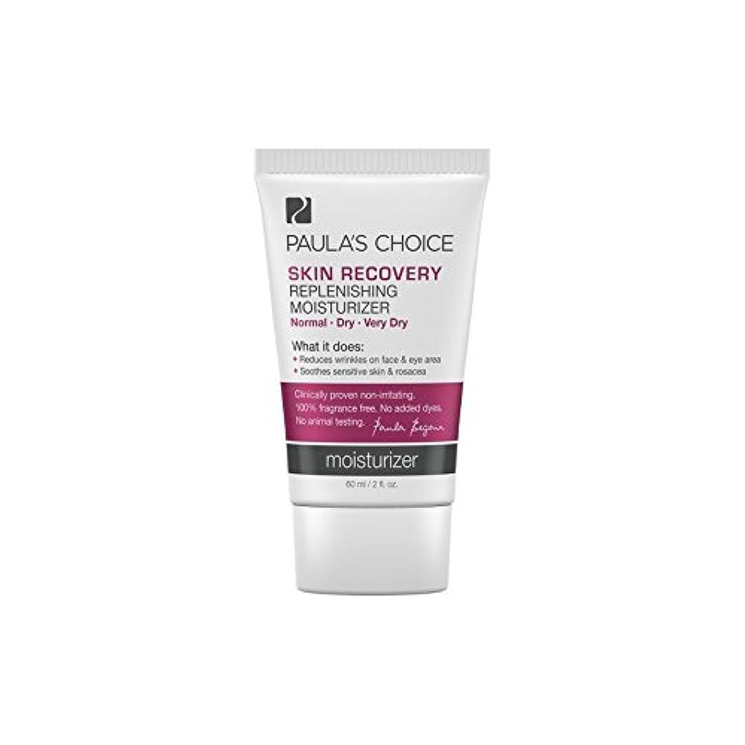 ハイブリッドパイシガレットPaula's Choice Skin Recovery Replenishing Moisturizer (60ml) - ポーラチョイスの肌の回復補充保湿(60ミリリットル) [並行輸入品]