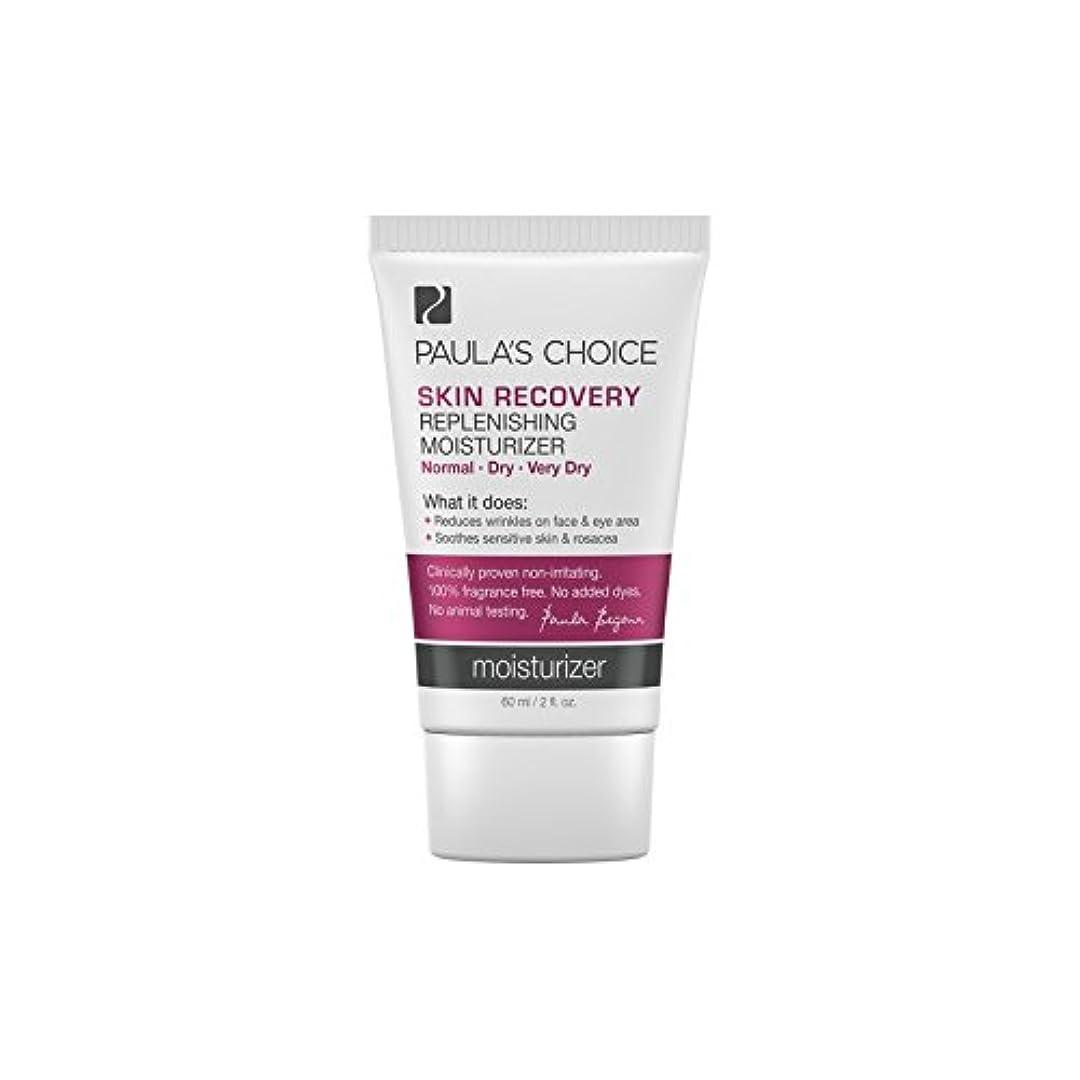 ロビー間接的無視できるポーラチョイスの肌の回復補充保湿(60ミリリットル) x2 - Paula's Choice Skin Recovery Replenishing Moisturizer (60ml) (Pack of 2) [並行輸入品]